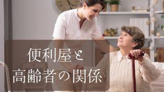 便利屋と高齢者